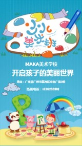暑期暑假美术少儿儿童培训招生培训邀请宣传海报动物卡通模板!!
