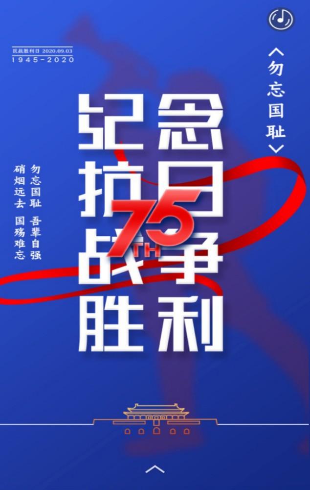 蓝色酷炫纪念抗战胜利75周年推广H5模板