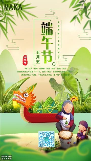 小清新端午节创意海报