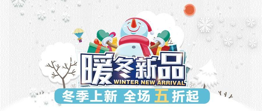 冬季上新促销宣传公众号封面大图