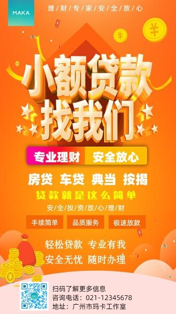 扁平简约设计风格橙色简洁大气金融理财行业专业贷款轻松贷款促销宣传海报