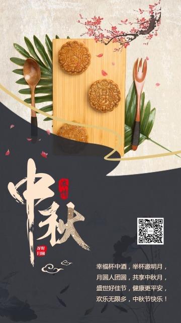 精美中秋节祝福贺卡