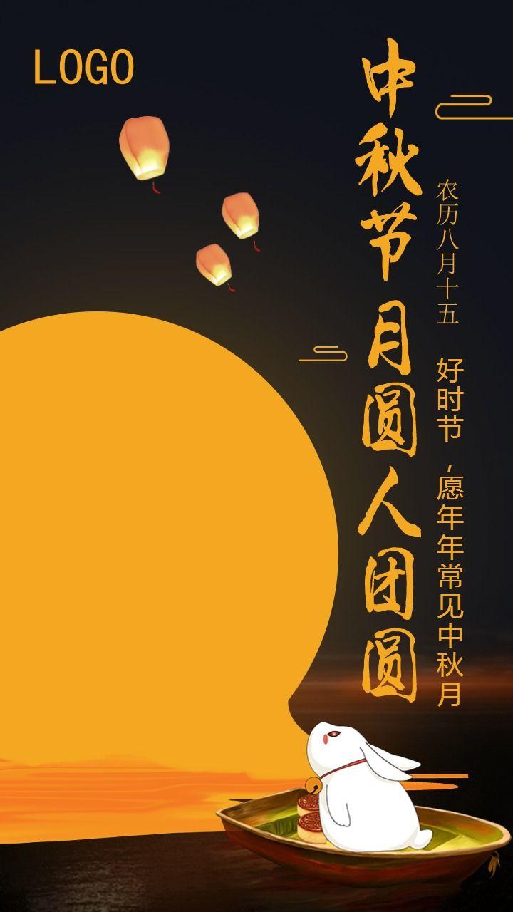 中秋 中秋节 中秋佳节 企业公司传统文化宣传