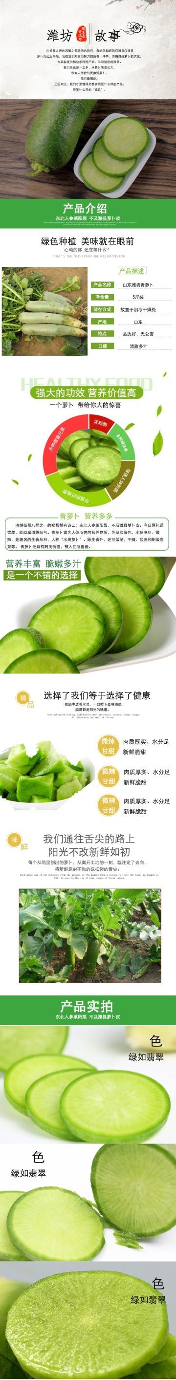 清新健康清甜潍县青萝卜电商详情图