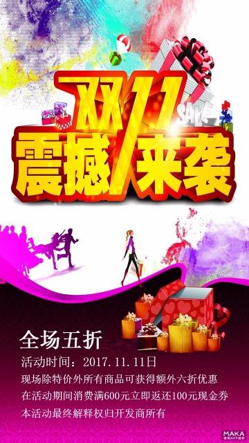 双十一震撼来袭促销宣传海报时尚酷炫