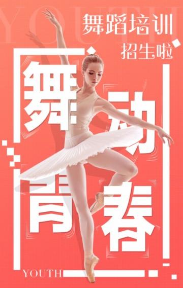 舞蹈培训招生模板|舞蹈培训班||兴趣班|招生模板