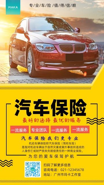 扁平简约设计风格黄色简洁大气金融理财行业汽车保险促销宣传海报