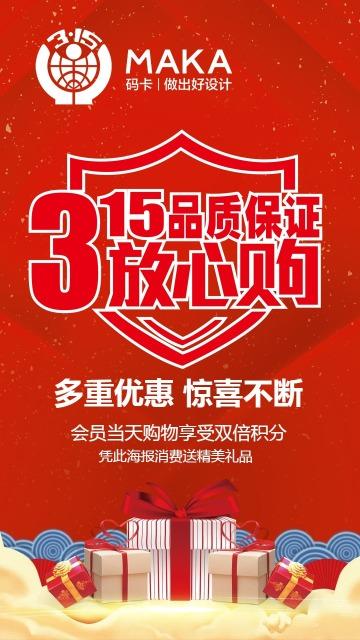 红色简约诚信315商家店铺促销宣传活动海报