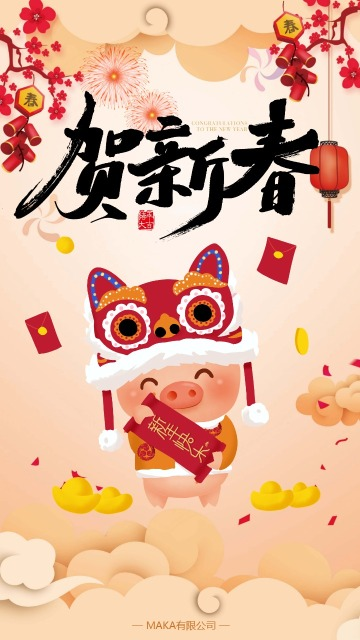2019猪年金色新年春节祝福贺卡海报