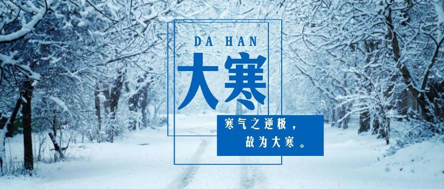 大寒传统节气公众号大图雪景蓝色清新文艺唯美风