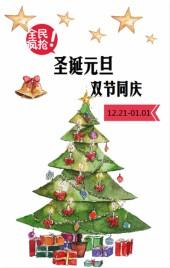圣诞元旦双节促销节日促销宣传