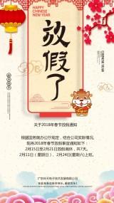 放假了简约水彩中国风海报