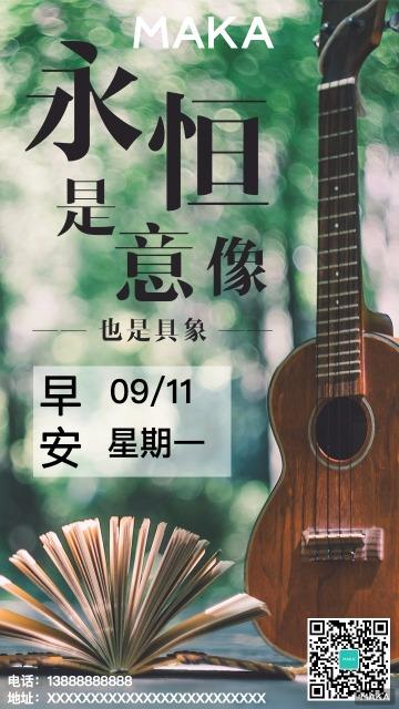 微信朋友圈日签励志心灵鸡汤企业通用日历海报