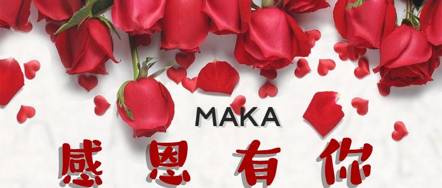 感恩节 红色玫瑰主题微信公众号头图