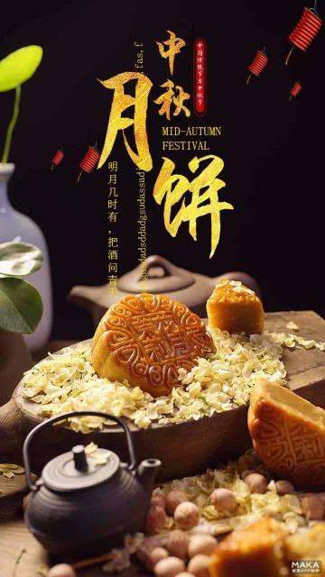 复古简约大气中秋月饼宣传海报风格