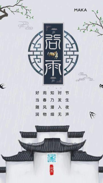 徽派时尚谷雨节气海报
