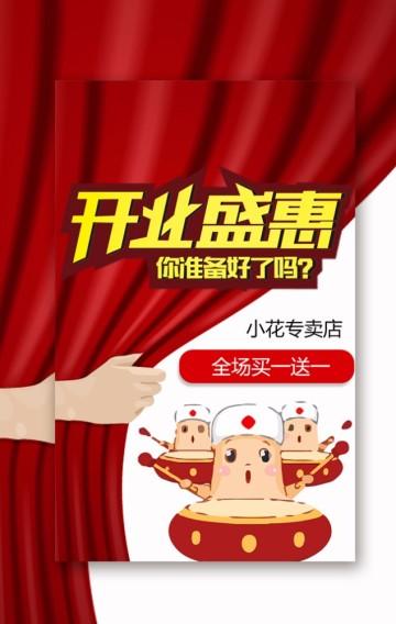 高端通用盛大开业庆典公司企业店铺推广宣传促销活动