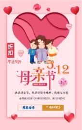 母亲节节日促销浪漫温馨粉色H5模板