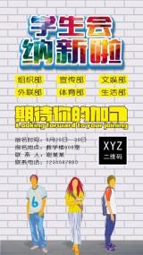 白色扁平化简约学校学生会社团纳新招新宣传海报