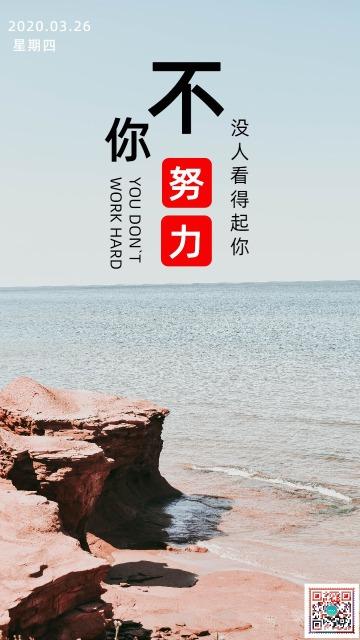 浅蓝色简约文艺努力励志日签手机海报