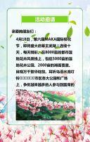 清明、踏青、清明踏青宣传、春季踏青邀请函、、春节出游记、旅行社宣传推广