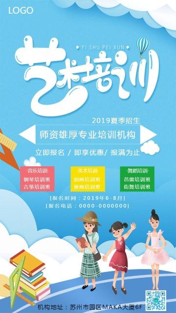 蓝色卡通手绘风教育培训招生宣传海报