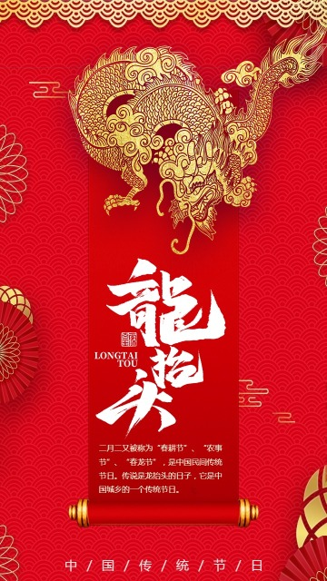 二月二龙抬头宣传海报
