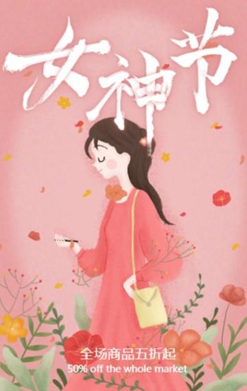 3.8妇女节电商促销粉红色促销H5
