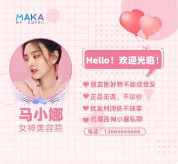 粉色少女系美容院微信朋友圈推广图
