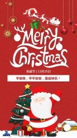 圣诞节贺卡圣诞节祝福贺卡圣诞快乐圣诞贺卡