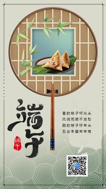 灰色传统中国风端午节祝福贺卡海报