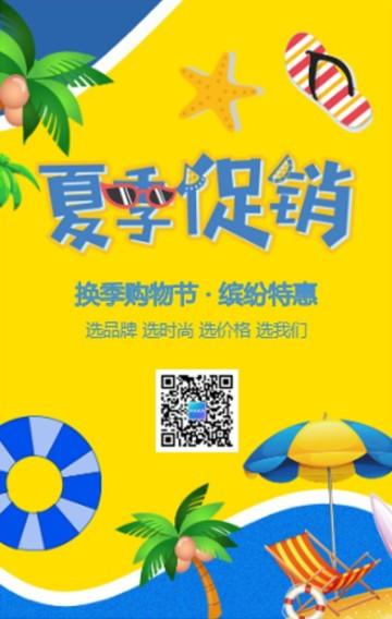 时尚简约商家店铺夏季促销活动宣传H5