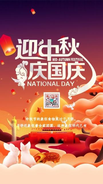 十月一国庆节双节聚惠国庆祝福海报国庆中秋双节同庆建国69周年优惠促销活动