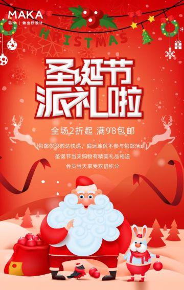 红色卡通圣诞节商家节日促销翻页H5