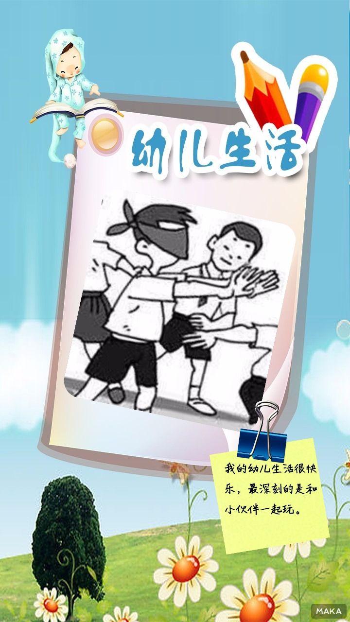 幼儿生活卡片相册蓝天绿草扁平风