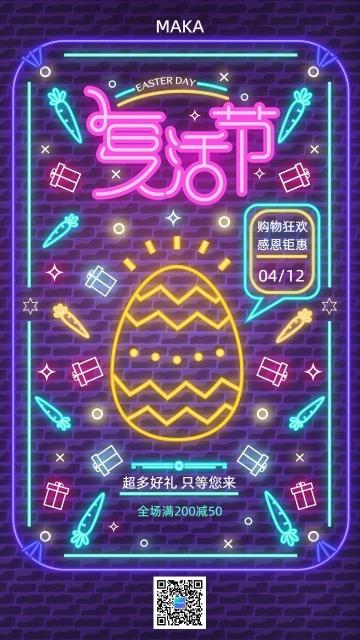 时尚炫酷复活节产品促销宣传海报