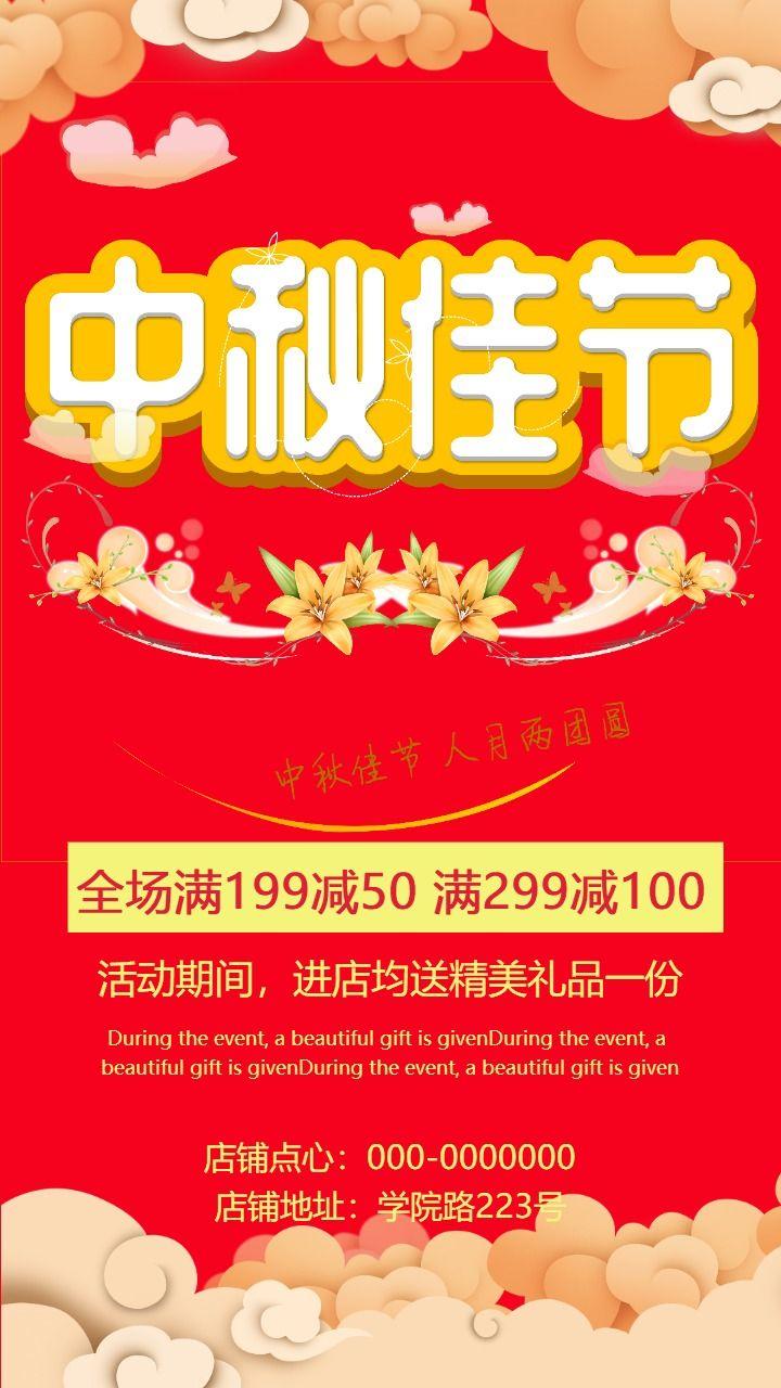 简约大气喜庆红色八月十五中秋节店铺活动促销