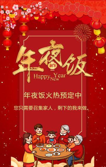 中国风红色喜庆酒店年夜饭预定促销宣传H5