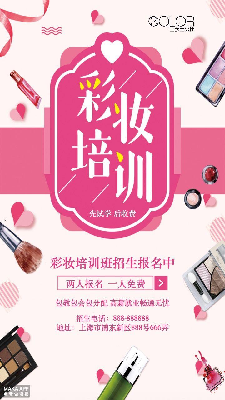 彩妆招生培训宣传通用海报(三颜色设计)