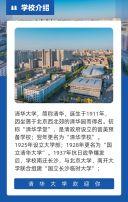 蓝色商务招生简章高等教育翻页H5