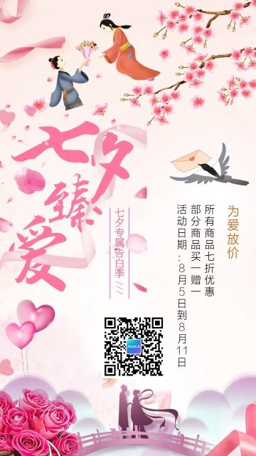 七夕中国情人节粉色浪漫唯美礼品店线上电商微商特价优惠限时打折综合电商海报