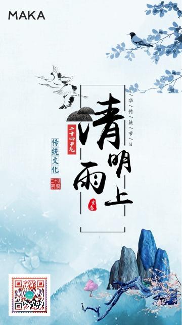 清明节清明雨上水墨中国风淡蓝色海报节日24节气古风海报