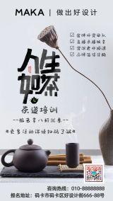 灰色简约大气人生如茶茶道培训招生宣传海报