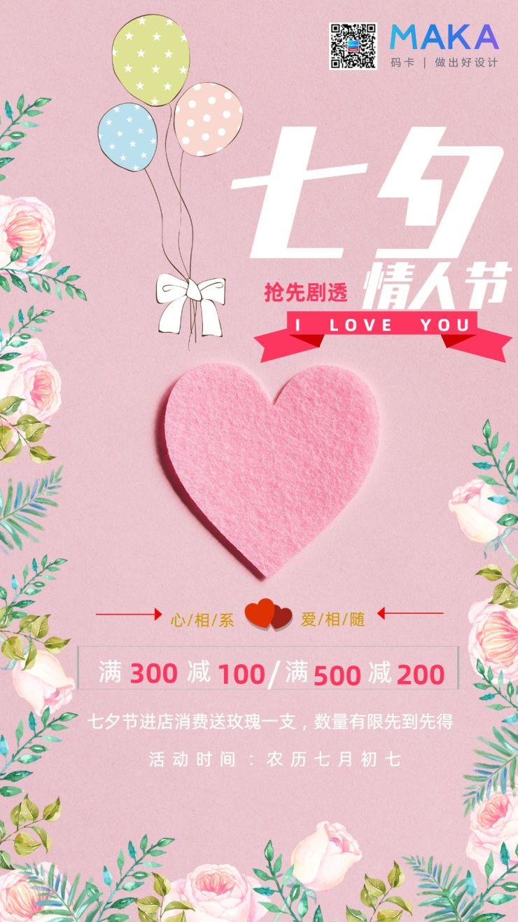 七夕浪漫情人节粉色小清新促销宣传海报