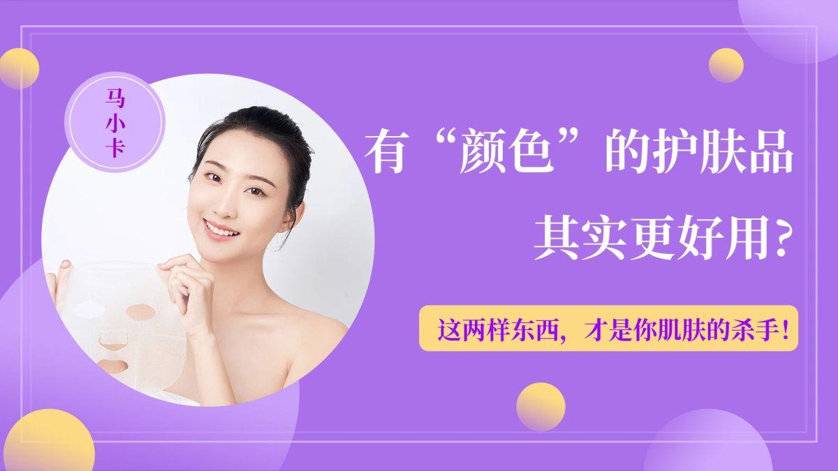 紫色简约风美容美发美体美业视频号封面