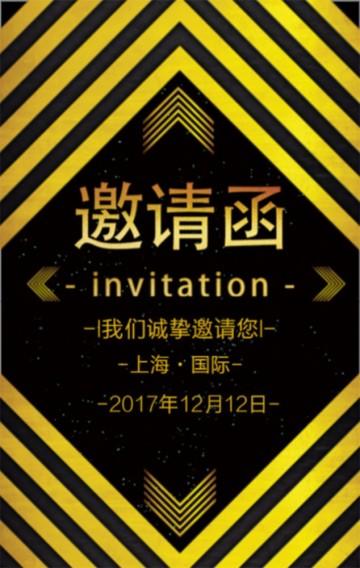 黄色轻奢企业峰会邀请函翻页H5