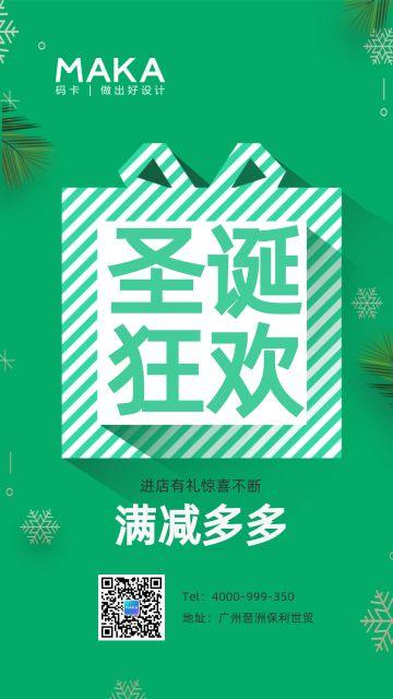 1912圣诞绿色简约风商家促销海报