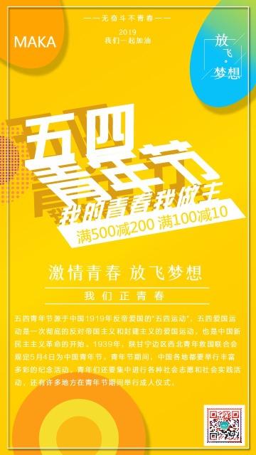 五四青年节放假通知简洁大方互联网各行业宣传海报