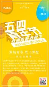 黄色简约五四青年节日宣传手机海报