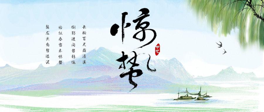 中国风古典唯美清新蓝色惊蛰节气宣传微信公众号封面--头条
